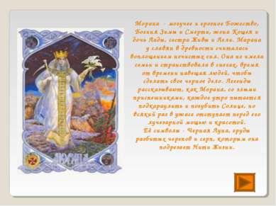 Морана - могучее и грозное Божество, Богиня Зимы и Смерти, жена Кощея и дочь ...