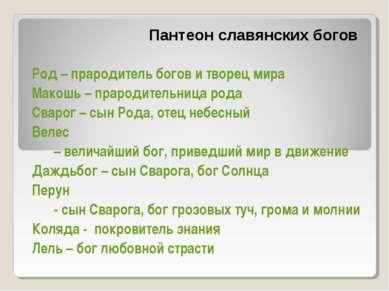 Пантеон славянских богов Род – прародитель богов и творец мира Макошь – праро...