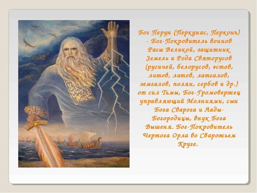 Бог Перун (Перкунас, Перконъ) - Бог-Покровитель воинов Расы Великой, защитник...