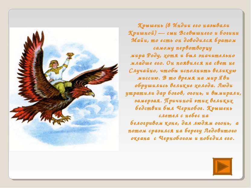 Крышень (в Индии его называли Кришной) — сын Всевышнего и богини Майи, то ест...