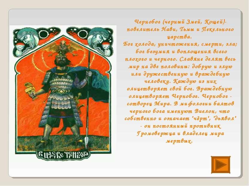 Чернобог (черный Змей, Кощей)- повелитель Нави, Тьмы и Пекельного царства. Бо...