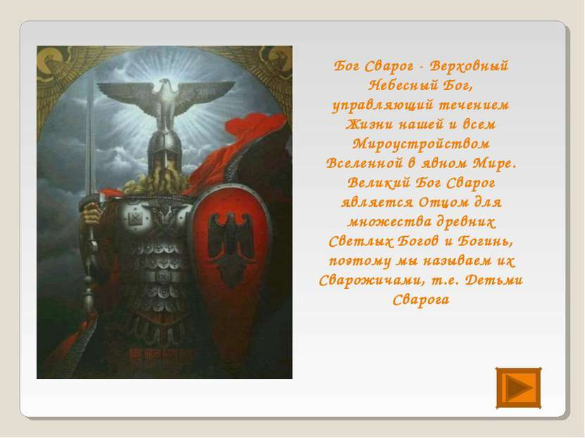 Бог Сварог - Верховный Небесный Бог, управляющий течением Жизни нашей и всем ...