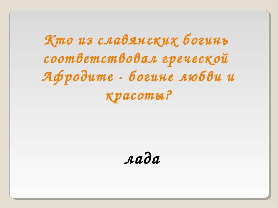 Кто из славянских богинь соответствовал греческой Афродите - богине любви и к...