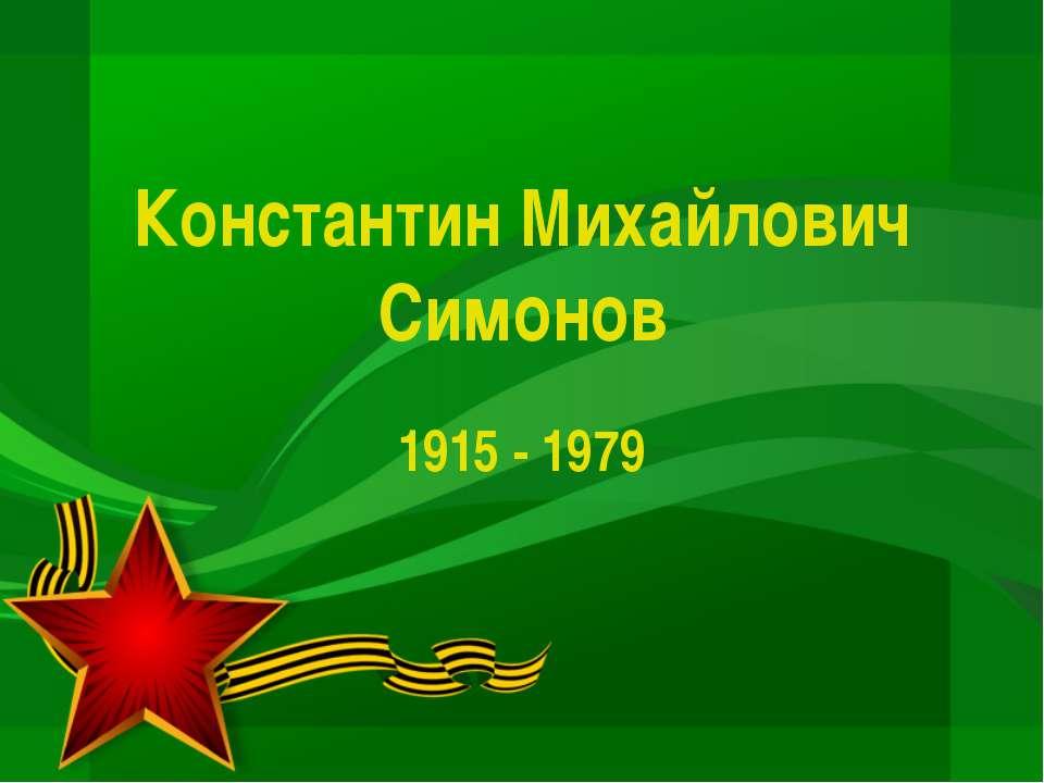 Константин Михайлович Симонов 1915 - 1979