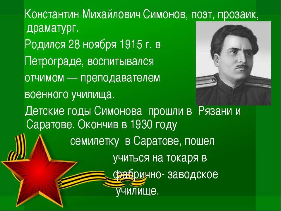 Константин Михайлович Симонов, поэт, прозаик, драматург. Родился 28 ноября 19...