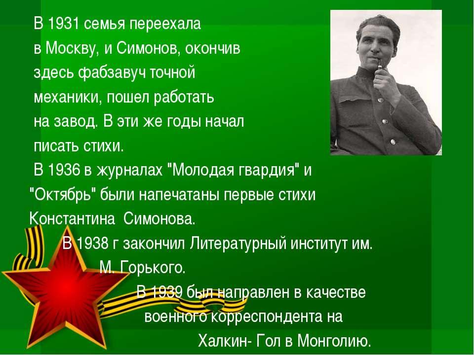 В 1931 семья переехала в Москву, и Симонов, окончив здесь фабзавуч точной мех...