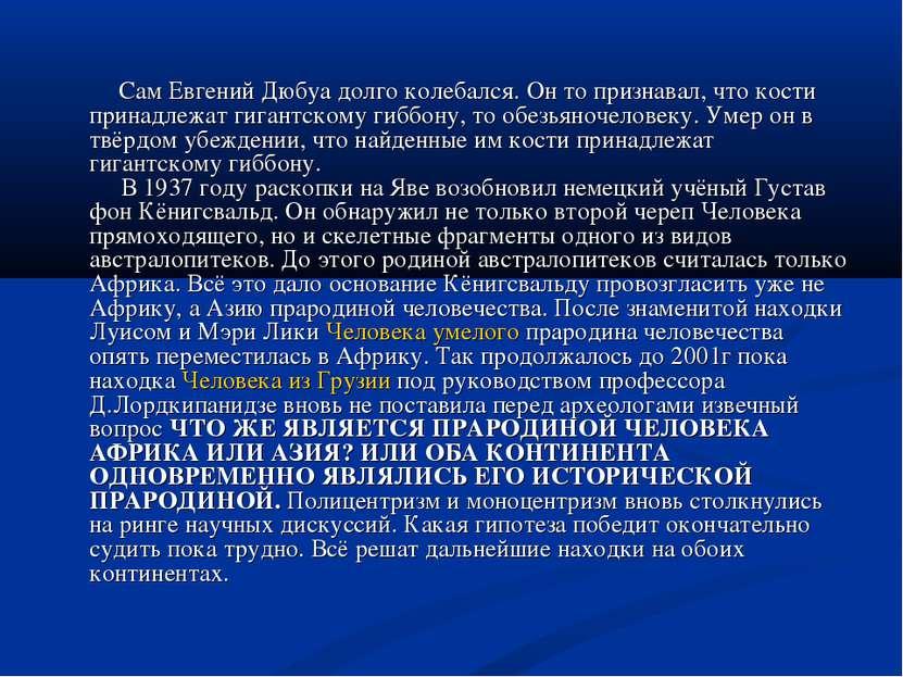 Сам Евгений Дюбуа долго колебался. Он то признавал, что кости принадлежат гиг...