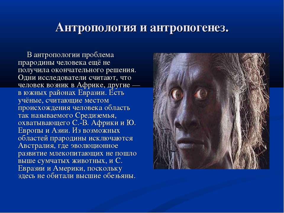 Антропология и антропогенез.  В антропологии проблема прародины человека ещё...