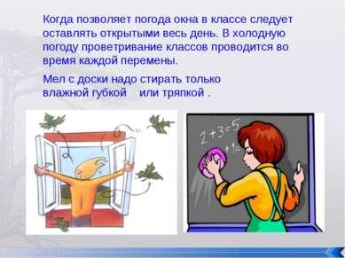 Когда позволяет погода окна в классе следует оставлять открытыми весь день. В...