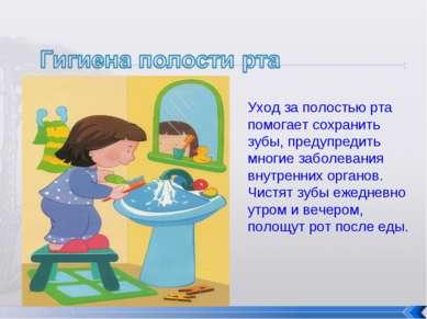 Уход за полостью рта помогает сохранить зубы, предупредить многие заболевания...