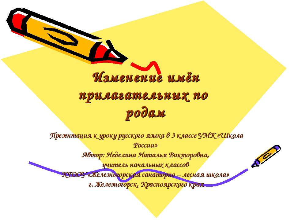 Изменение имён прилагательных по родам Презентация к уроку русского языка в 3...