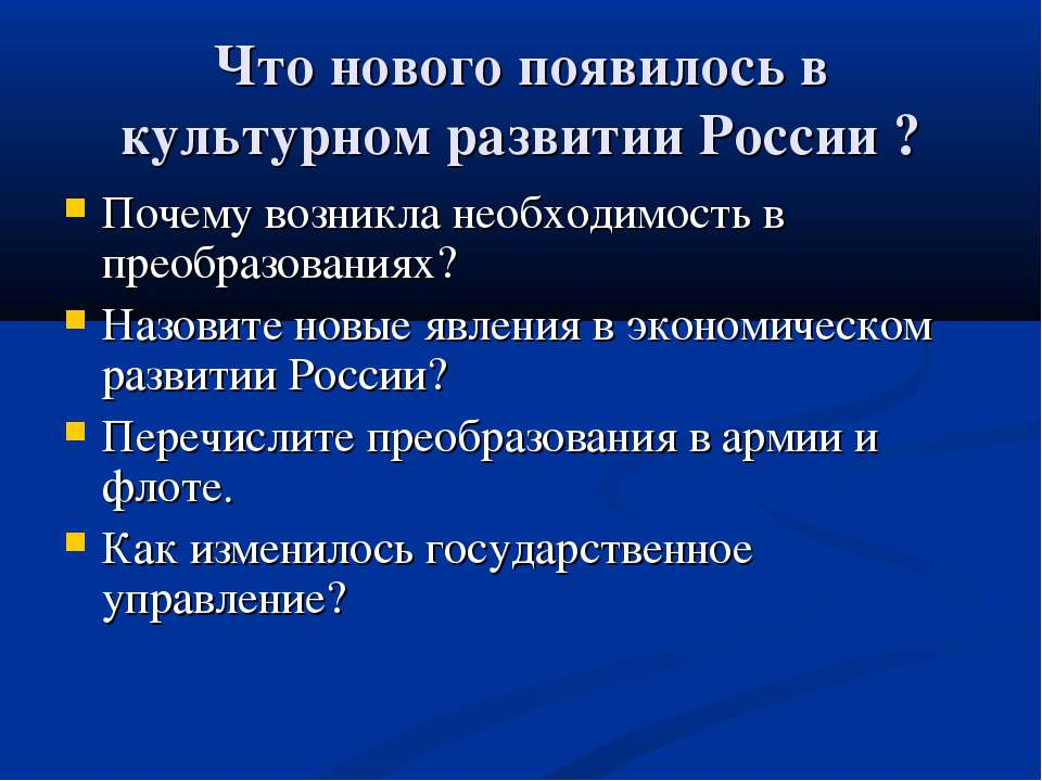 Что нового появилось в культурном развитии России ? Почему возникла необходим...