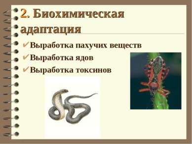2. Биохимическая адаптация Выработка пахучих веществ Выработка ядов Выработка...