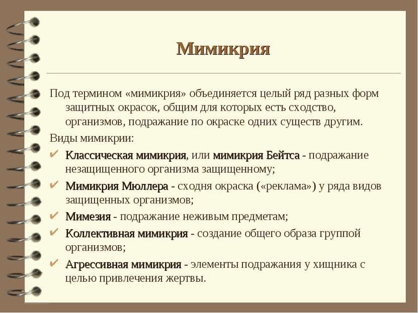 Мимикрия Под термином «мимикрия» объединяется целый ряд разных форм защитных ...