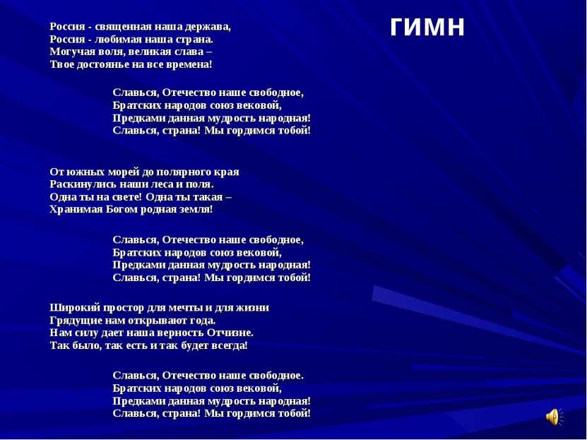 гимн Россия - священная наша держава, Россия - любимая наша страна. Могучая в...