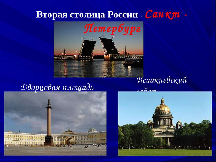 Исаакиевский собор Дворцовая площадь Вторая столица России - Санкт - Петербург