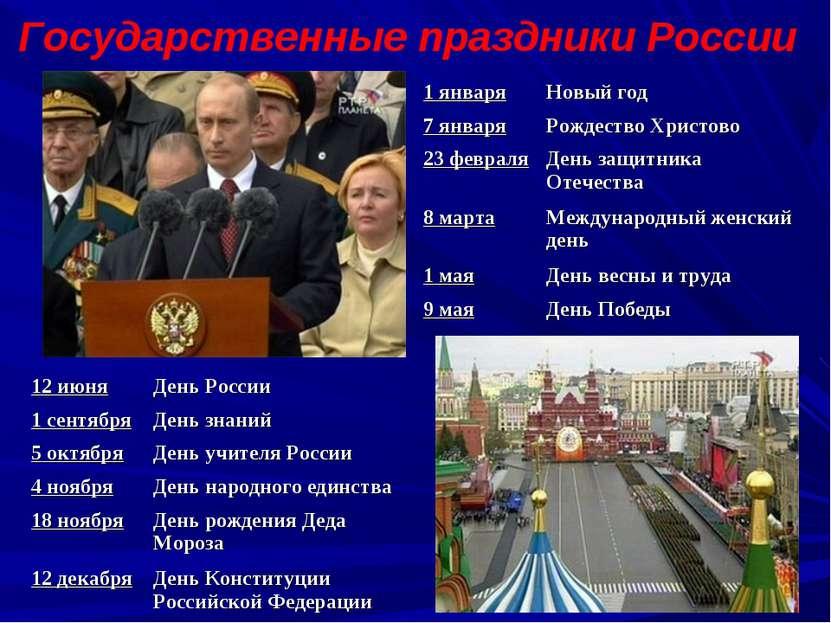 праздник 23 ноября в россии часто встречающимися