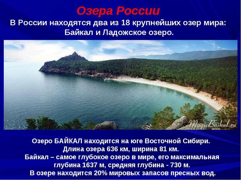 Озера России В России находятся два из 18 крупнейших озер мира: Байкал и Ладо...
