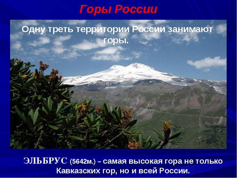 Горы России ЭЛЬБРУС (5642м.) – самая высокая гора не только Кавказских гор, н...