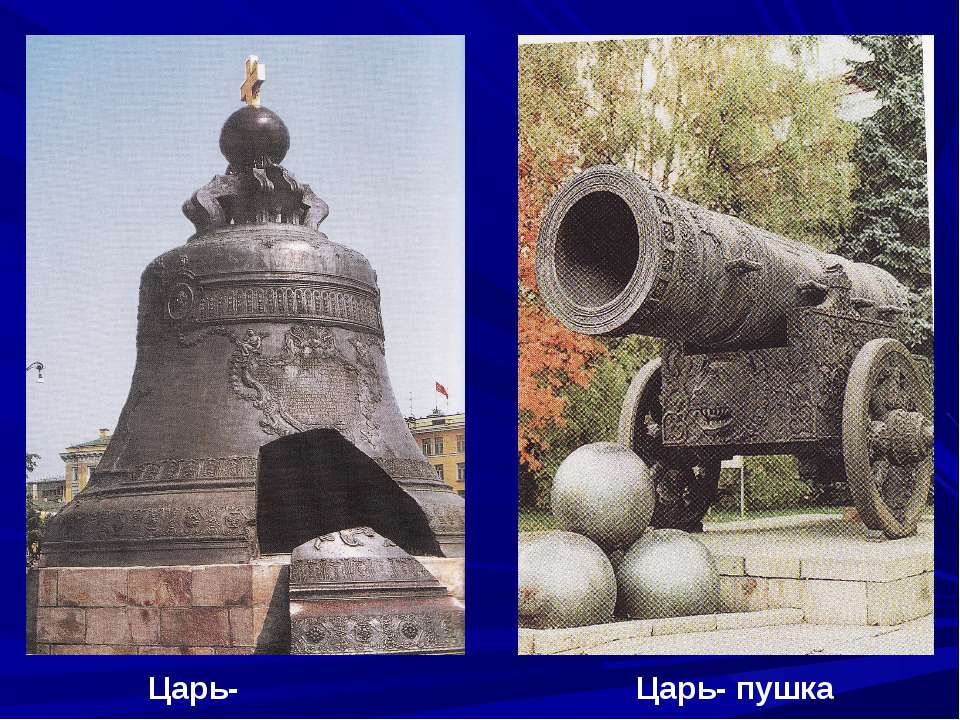 Анимационные, картинки царь колокол и царь пушка в москве