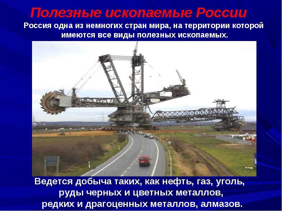 Полезные ископаемые России Россия одна из немногих стран мира, на территории ...
