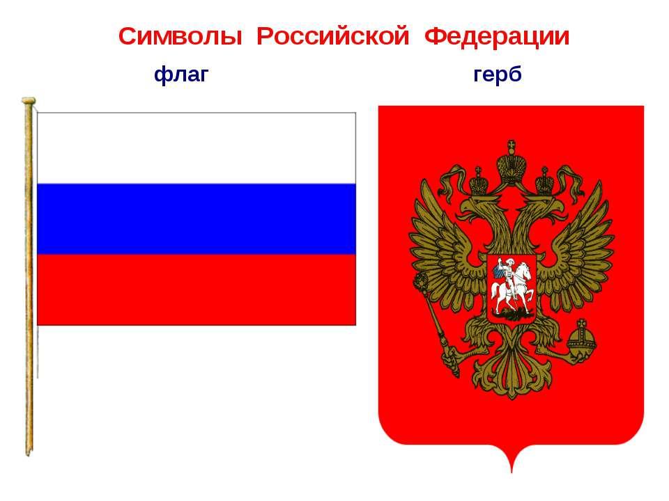 Символы Российской Федерации флаг герб
