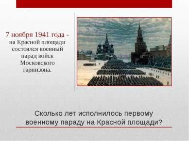 Сколько лет исполнилось первому военному параду на Красной площади? 7 ноября ...