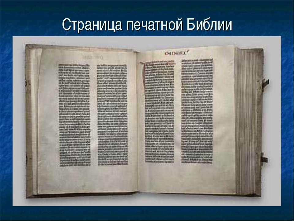 Страница печатной Библии