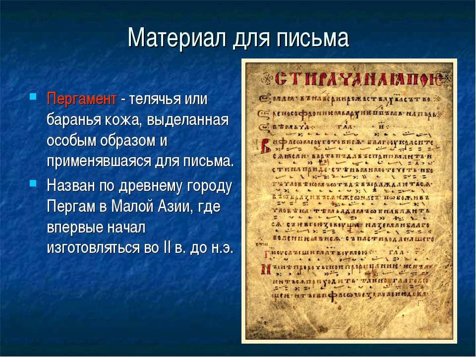 Материал для письма Пергамент - телячья или баранья кожа, выделанная особым о...