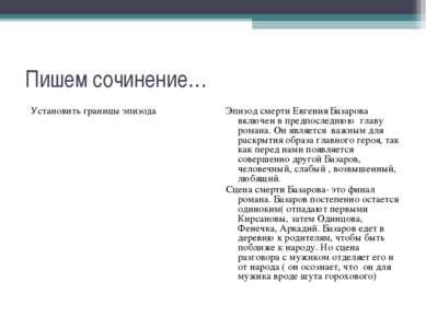 Пишем сочинение… Установить границы эпизода Эпизод смерти Евгения Базарова вк...