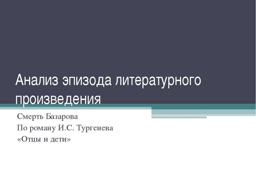 Анализ эпизода литературного произведения Смерть Базарова По роману И.С. Тург...