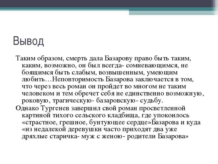 Вывод Таким образом, смерть дала Базарову право быть таким, каким, возможно, ...