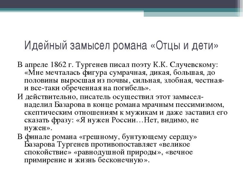 Идейный замысел романа «Отцы и дети» В апреле 1862 г. Тургенев писал поэту К....