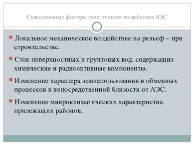 Существенные факторы техногенного воздействия АЭС Локальное механическое возд...