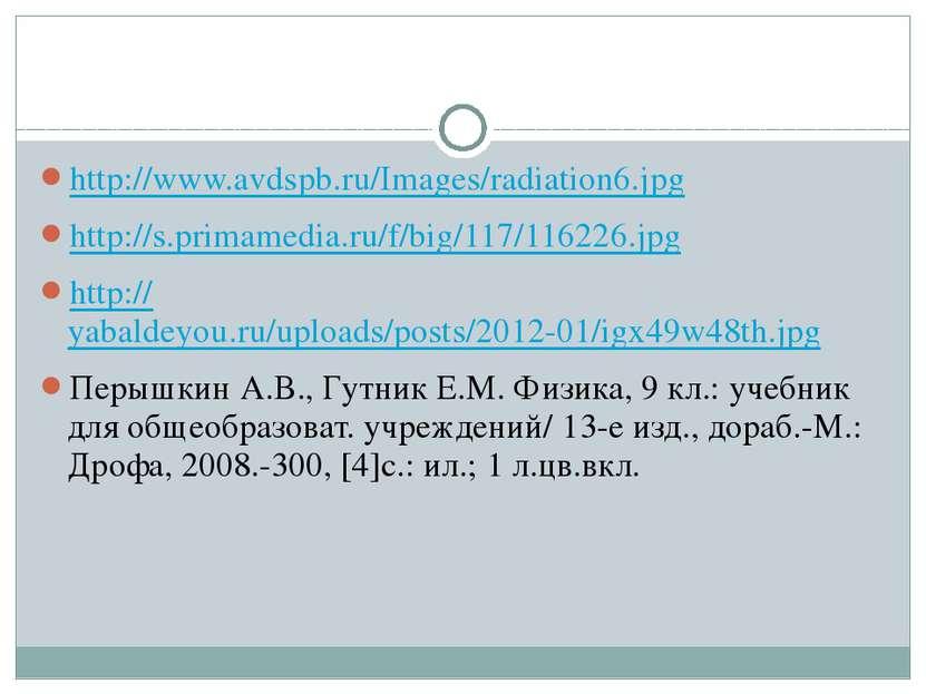 http://www.avdspb.ru/Images/radiation6.jpg http://s.primamedia.ru/f/big/117/1...
