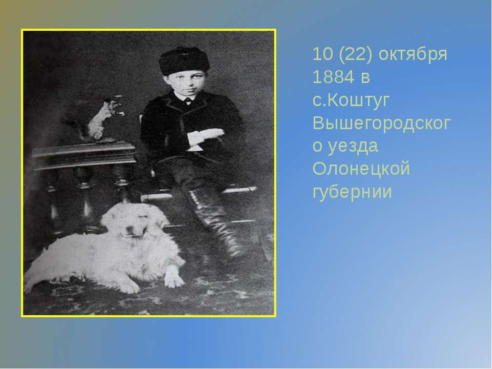 10 (22) октября 1884 в с.Коштуг Вышегородского уезда Олонецкой губернии