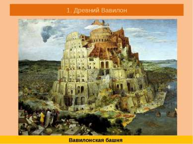 1. Древний Вавилон Вавилонская башня