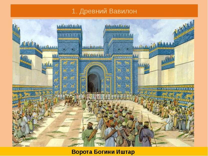 1. Древний Вавилон Ворота Богини Иштар
