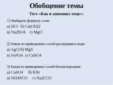 Обобщение темы Тест «Как я запомнил тему»: 1) Выберите формулу соли: а) HCl б...