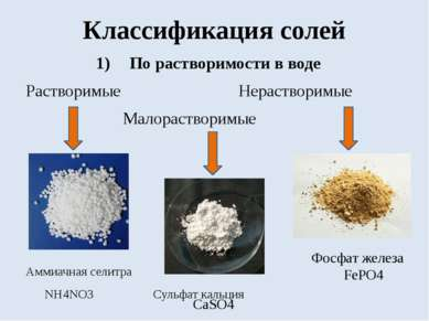 Классификация солей По растворимости в воде Растворимые Нерастворимые Малорас...