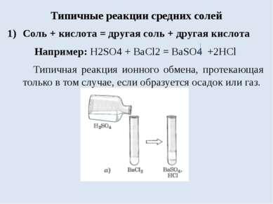 Типичные реакции средних солей Соль + кислота = другая соль + другая кислота ...