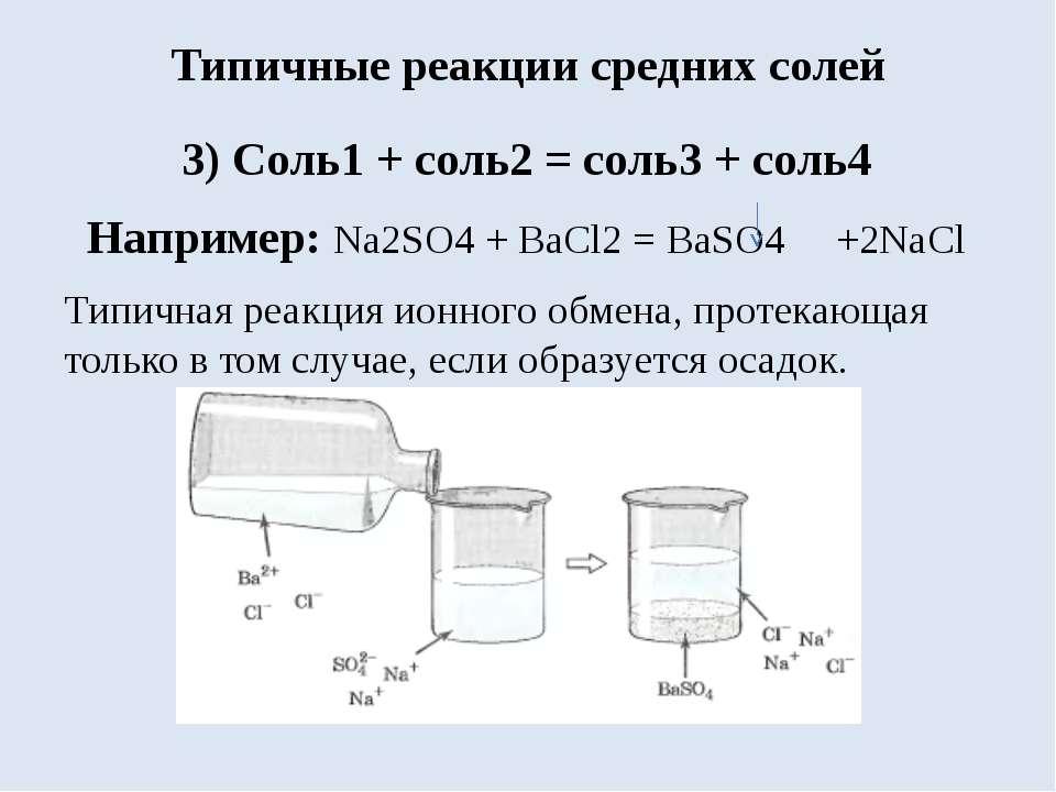 Типичные реакции средних солей 3) Соль1 + соль2 = соль3 + соль4 Например: Na2...