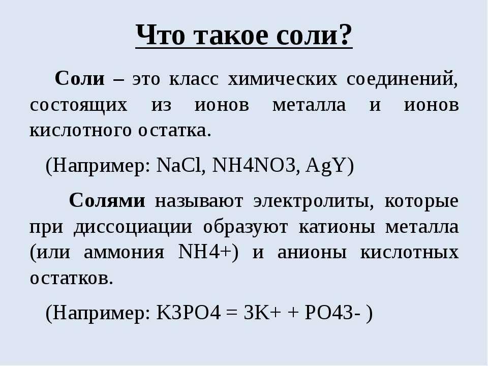 Что такое соли? Соли – это класс химических соединений, состоящих из ионов ме...
