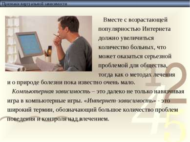 Признаки виртуальной зависимости и о природе болезни пока известно очень мало...