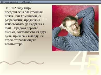 История развития сети Интернет В 1972 году миру представлена электронная почт...