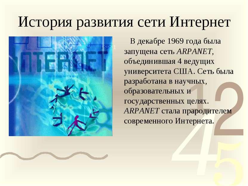 История развития сети Интернет В декабре 1969 года была запущена сеть ARPANET...