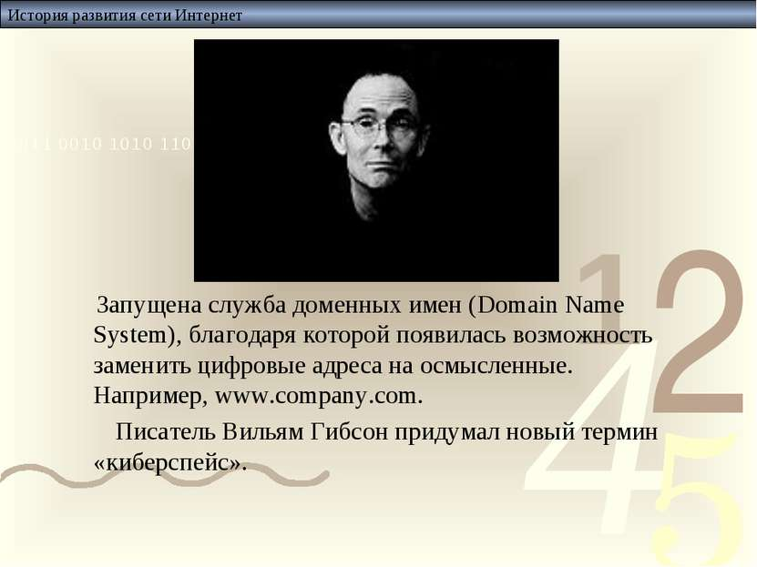 История развития сети Интернет Запущена служба доменных имен (Domain Name Sys...