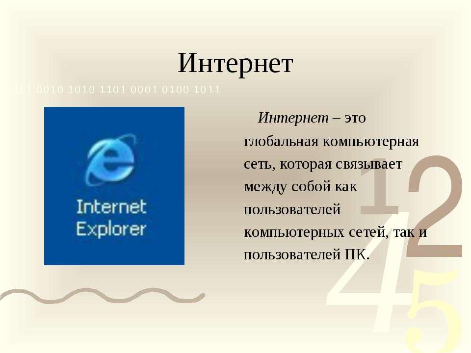 Интернет Интернет – это глобальная компьютерная сеть, которая связывает между...