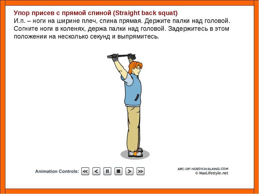 Упор присев с прямой спиной (Straight back squat) И.п. – ноги на ширине плеч,...