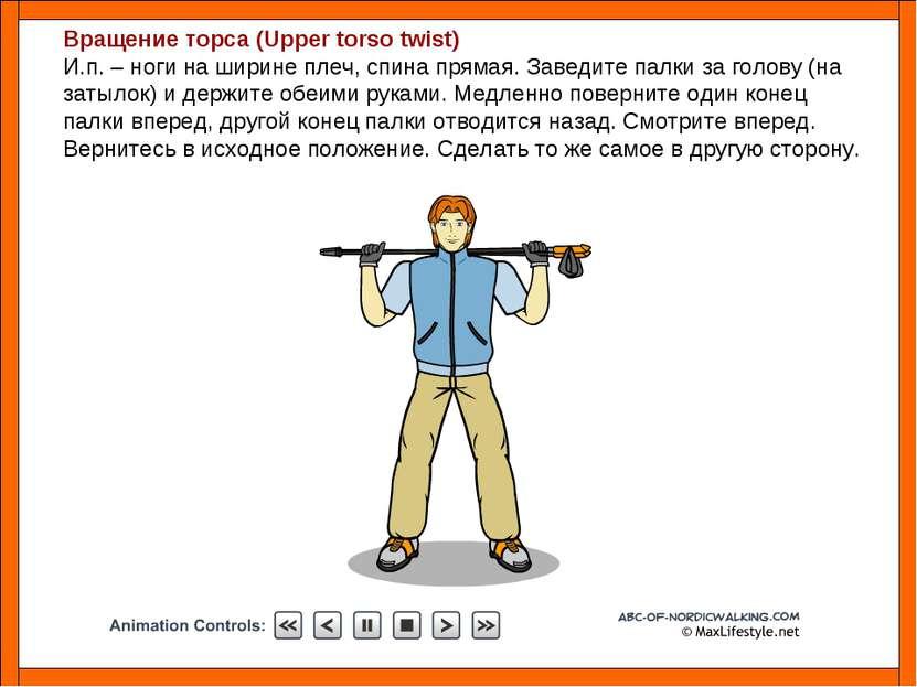 Вращение торса (Upper torso twist) И.п. – ноги на ширине плеч, спина прямая. ...